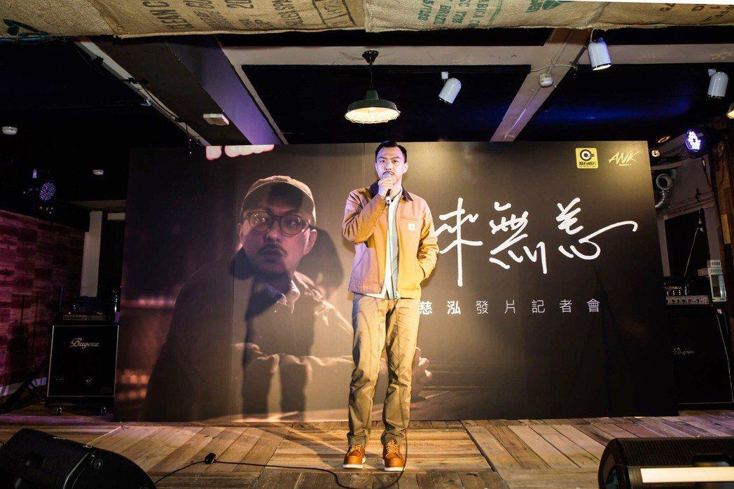 賴慈泓發片爆哭。圖/混血兒娛樂