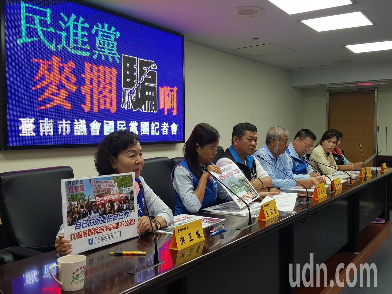 台南市議會國民黨團今天召開記者會,指民進黨議員要求凍漲房屋稅是在騙選票。記者修瑞...