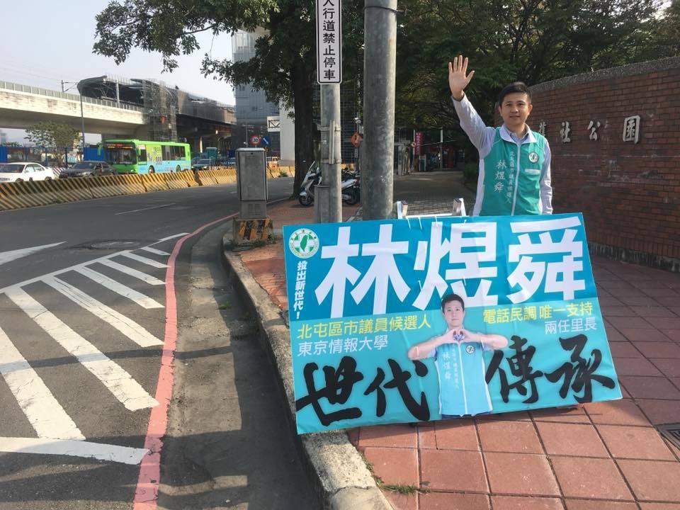 有意參選下屆台中市議員的平和里長林煜舜。圖/摘自林煜舜臉書