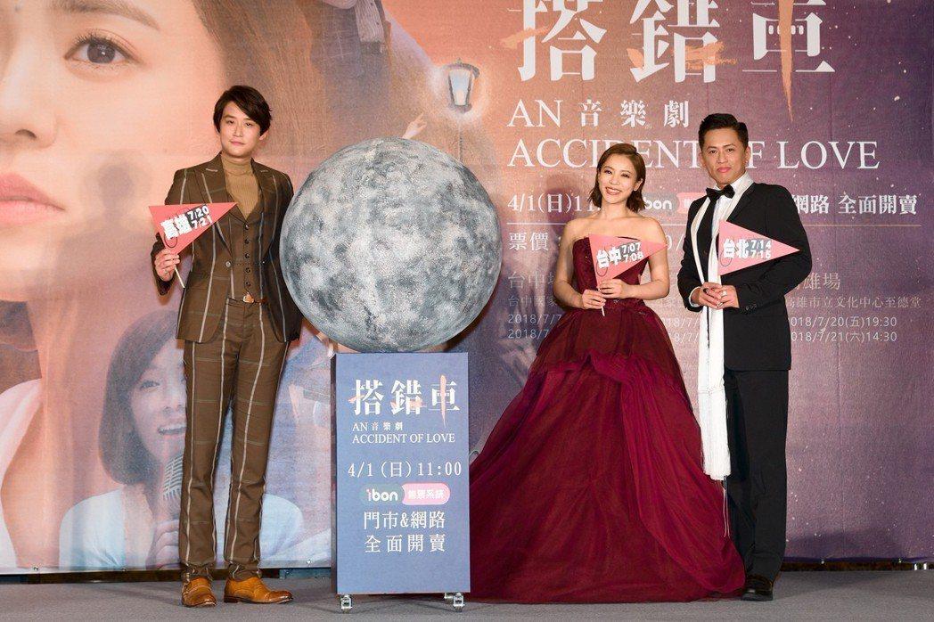 丁噹和陳乃榮(左)、王柏森合作音樂劇「搭錯車」。圖/相信音樂提供
