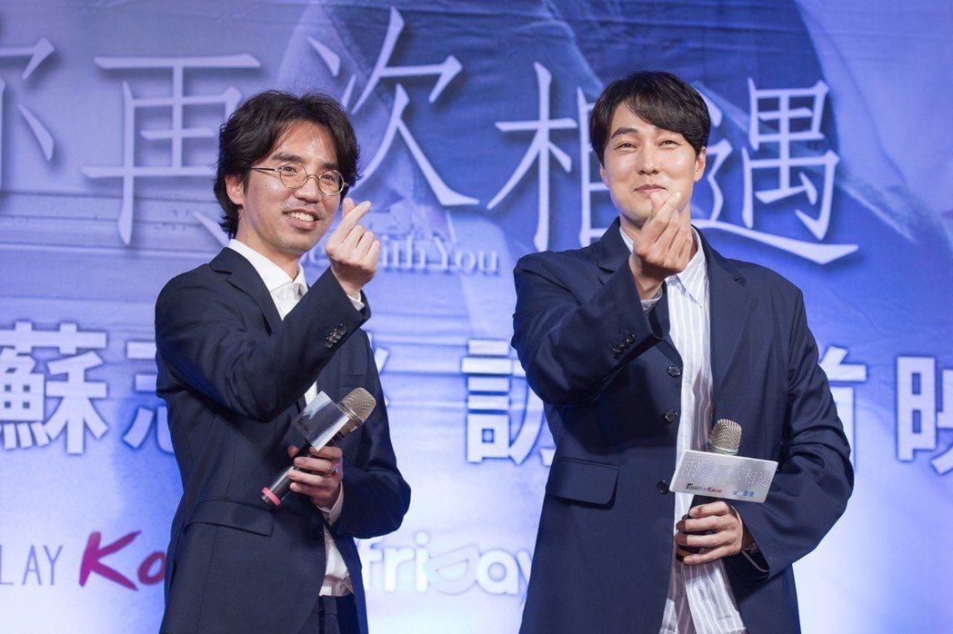 蘇志燮和李章焄害羞比出手指愛心。圖/讀者提供