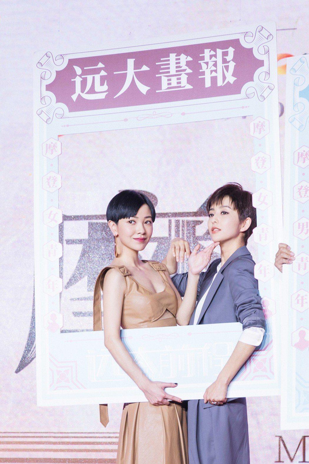 郭采潔(左)與佟麗婭(右)合體拍攝陸劇「遠大前程」。圖/經紀公司提供