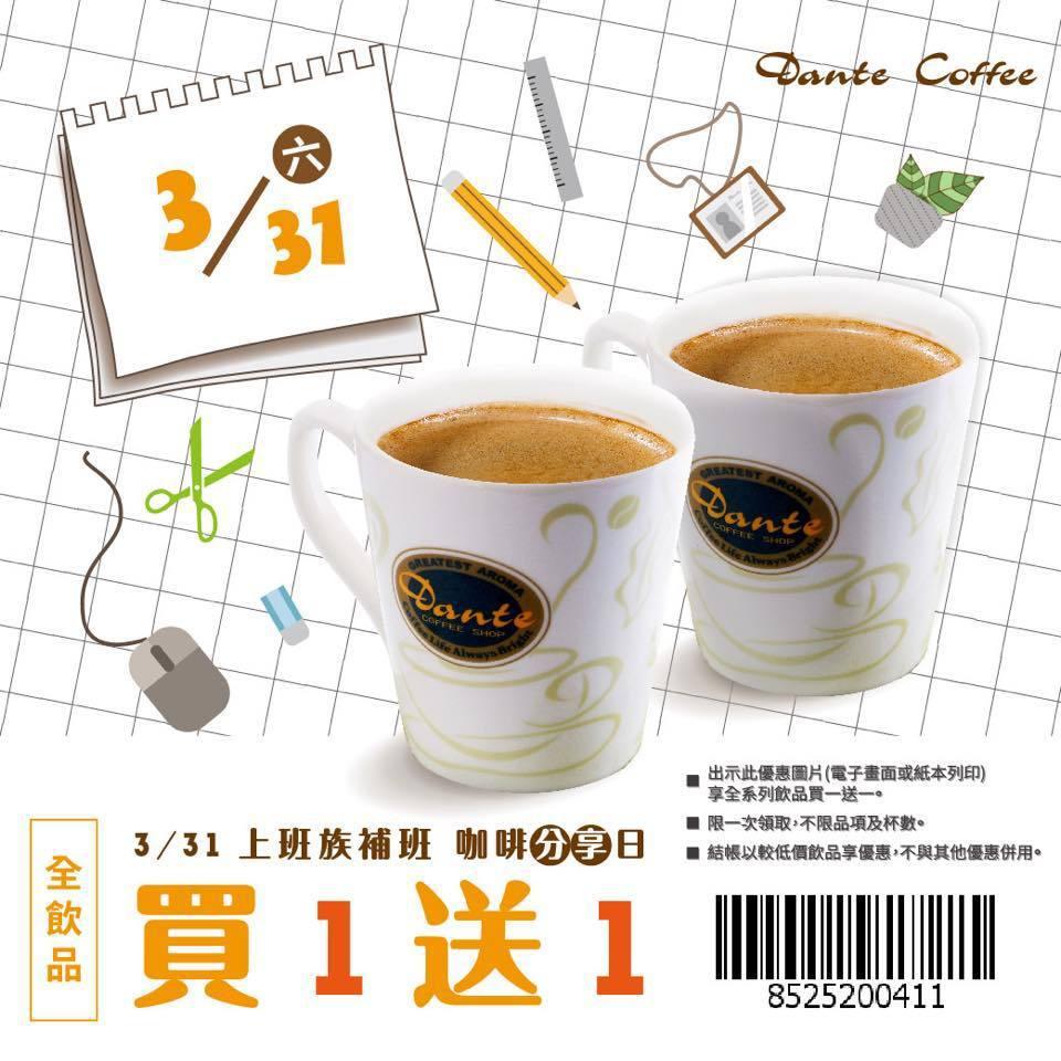 丹堤咖啡推出上班族補班分享日,飲品買一送一。 圖擷自丹堤咖啡(Dante Cof...