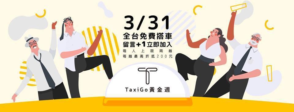 TaxiGo 3/31全台免費搭車。 圖擷自TaxiGo 叫車GO
