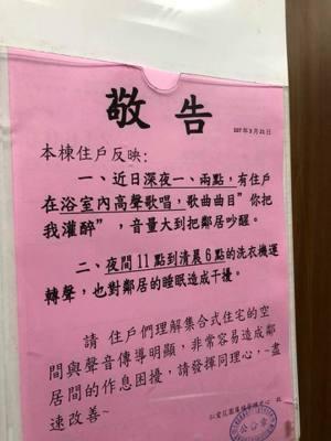 大樓公告別在半夜浴室唱歌和洗衣服。取自爆料公社
