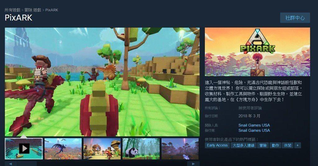 ▲《方塊方舟》上架Steam截圖。