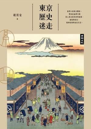 《東京歷史迷走》書影/時報出版提供