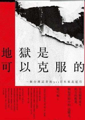 書名:《地獄是可以克服的:一個台灣記者的311日本東北紀行》作者:姚巧梅...