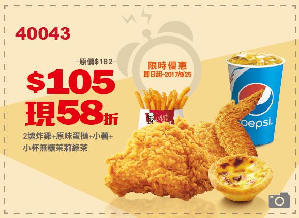 圖片來源/KFC