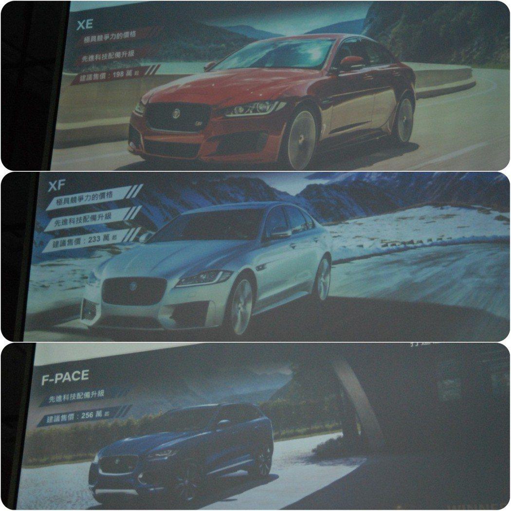 Jaguar 品牌中,各車款在增添配備後,XE 入門車型維持 198 萬; 而...