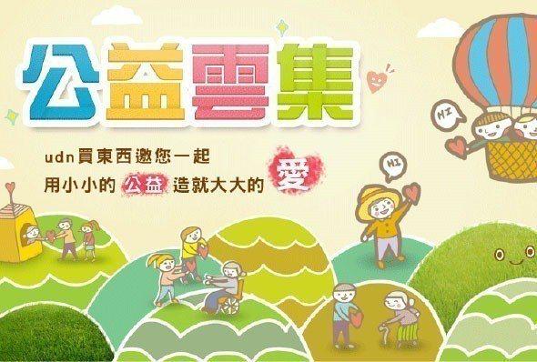 udn買東西長期執行公益活動,關心台灣社會弱勢,散播愛至台灣各個角落。圖由udn...