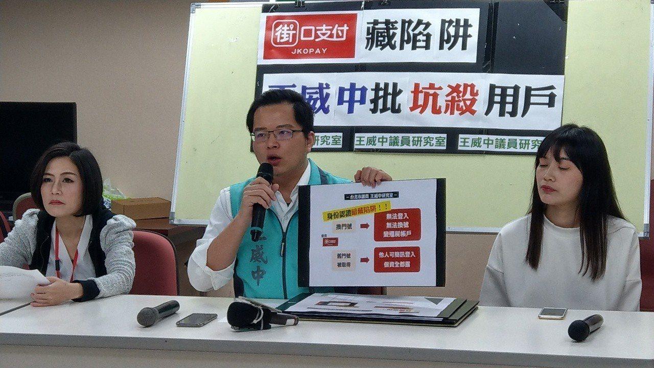 王威中擔任議員時,曾批「街口支付」藏陷阱坑殺用戶。記者楊正海/攝影