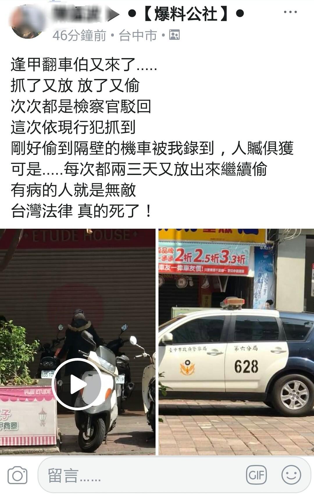 網友今天在臉書爆料公社說,逢甲翻車伯又來了,他已報案。圖/取自爆料公社