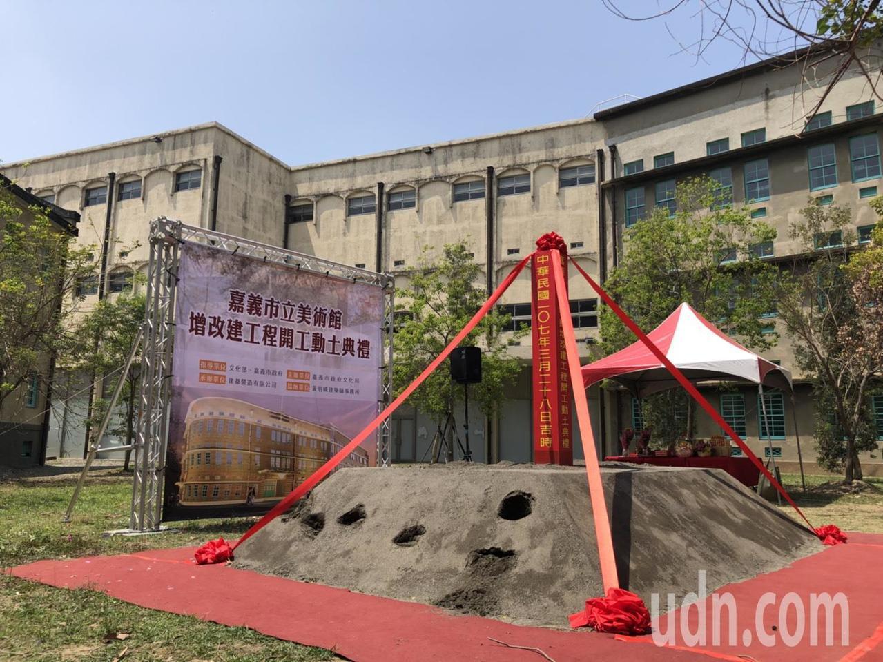 籌建7年、備受期待的嘉義市立美術館今天舉行動土典禮,預計明年6月完工。記者王慧瑛...