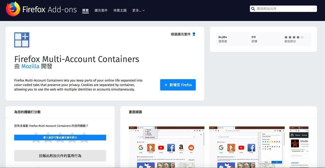Firefox原本的多帳戶容器 (Multi-Account Container...