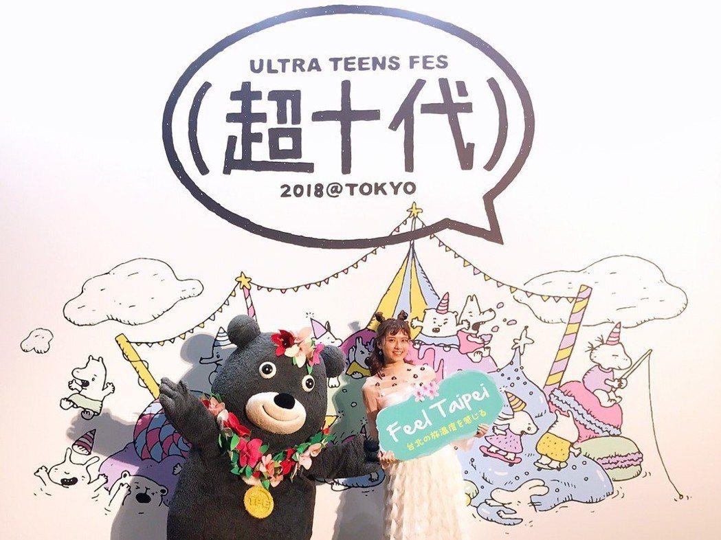 「天氣女孩」妞妞與台北吉祥物「熊讚」受邀出席日本「超十代」活動。圖/極東娛樂提供