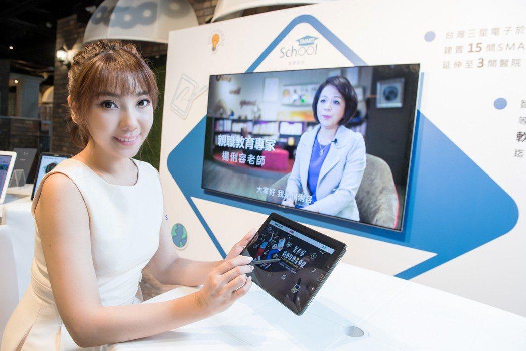 台灣三星攜手各界專家推出線上影音課程,打造全民共享的線上智慧教室。圖/三星提供
