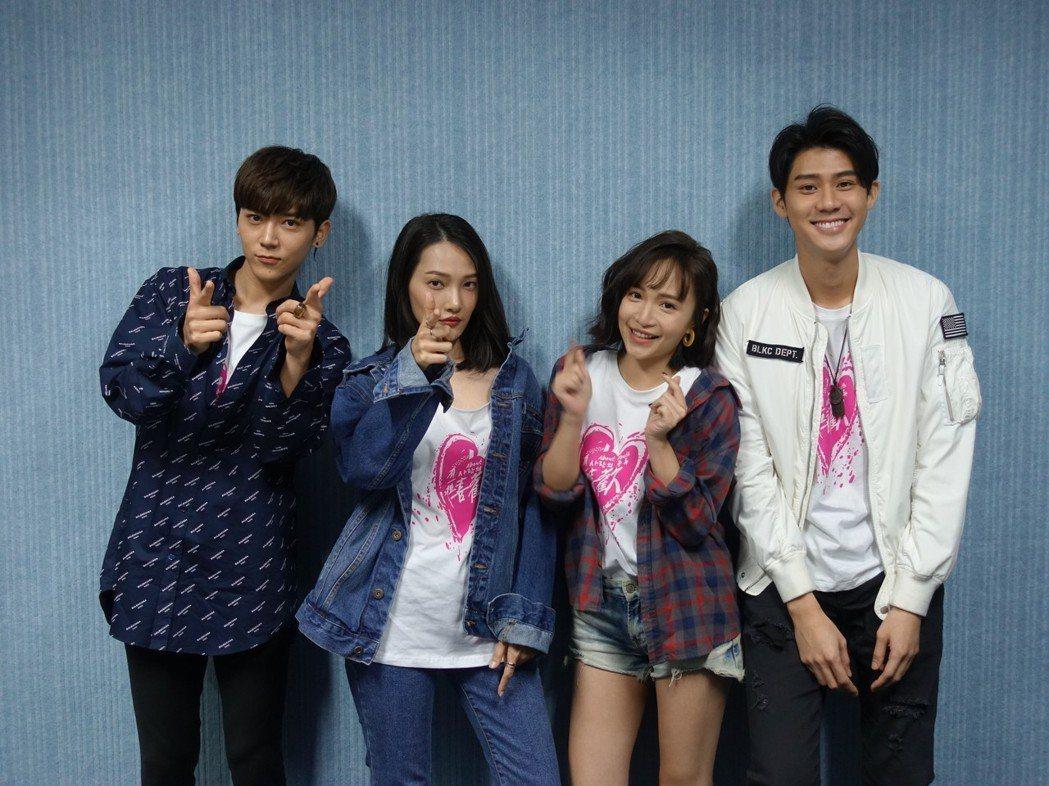 「有一種喜歡」主角群畢書盡(左起)、林映唯、王宇兒及李玉璽共同受訪。圖/星泰娛樂