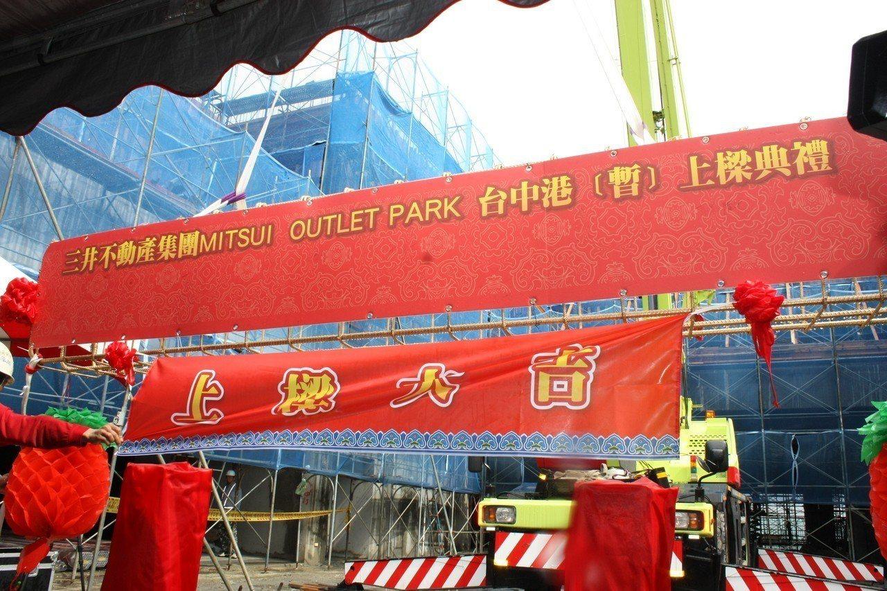 位於台中港的三井Outlet預定年底開幕。 圖/三井不動產集團提供