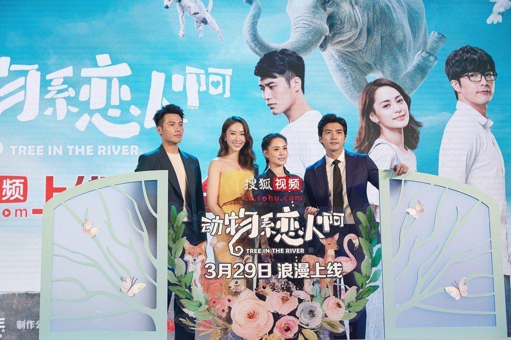 「動物系戀人啊」在北京舉辦發布會。圖/最大國際娛樂提供