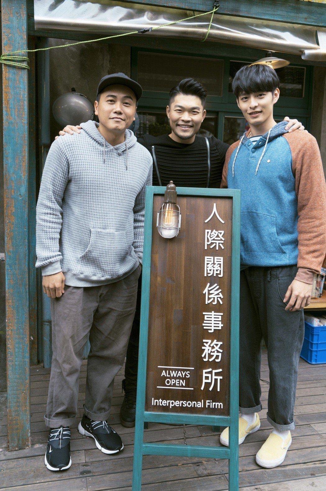李玖哲(中)客串「人際關係事務所」,曹佑寧(右)秒變小粉絲。圖/歐銻銻娛樂提供