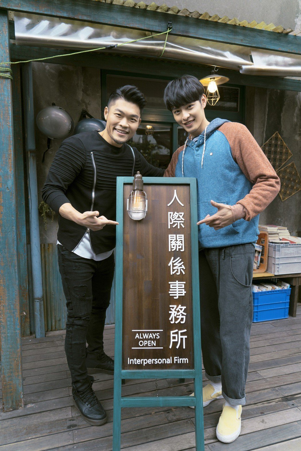 李玖哲(左)客串「人際關係事務所」,曹佑寧秒變小粉絲。圖/歐銻銻娛樂提供