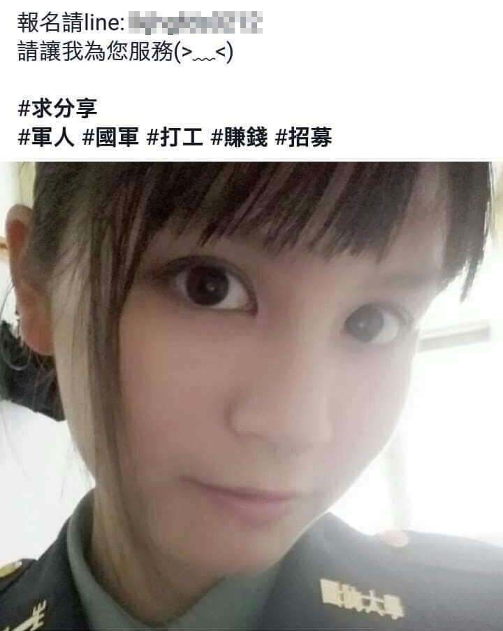 大眼李姓女士官在臉書貼照留下ID帳號作招募,留言說「請讓我為您服務」,結果她貼文...