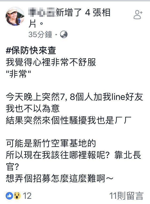 李姓女士官貼文自認被騷擾,說「想弄個招募怎麼這麼難」。翻攝李姓女士官臉書網頁