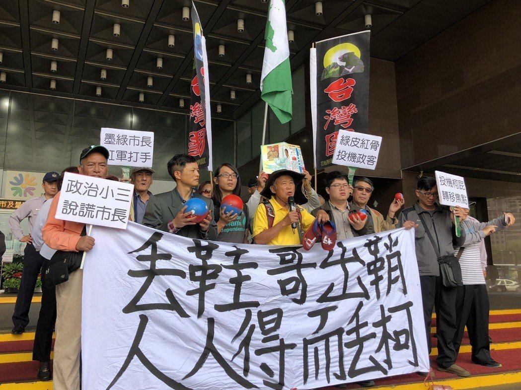 台獨群眾聚集在北市府前丟鞋抗議,並向台北市長柯文哲喊話,未來類似的陳抗活動將如影...
