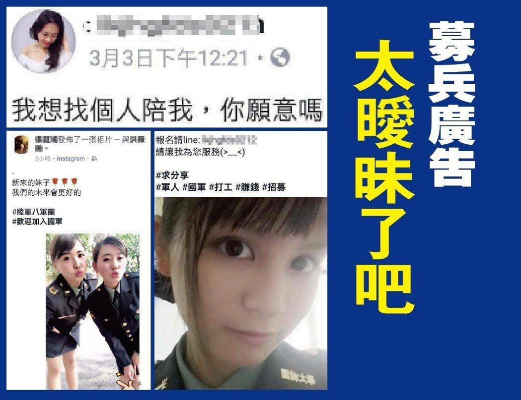 國軍女官兵為募兵大玩「文字遊戲」。圖/翻攝臉書、instagram