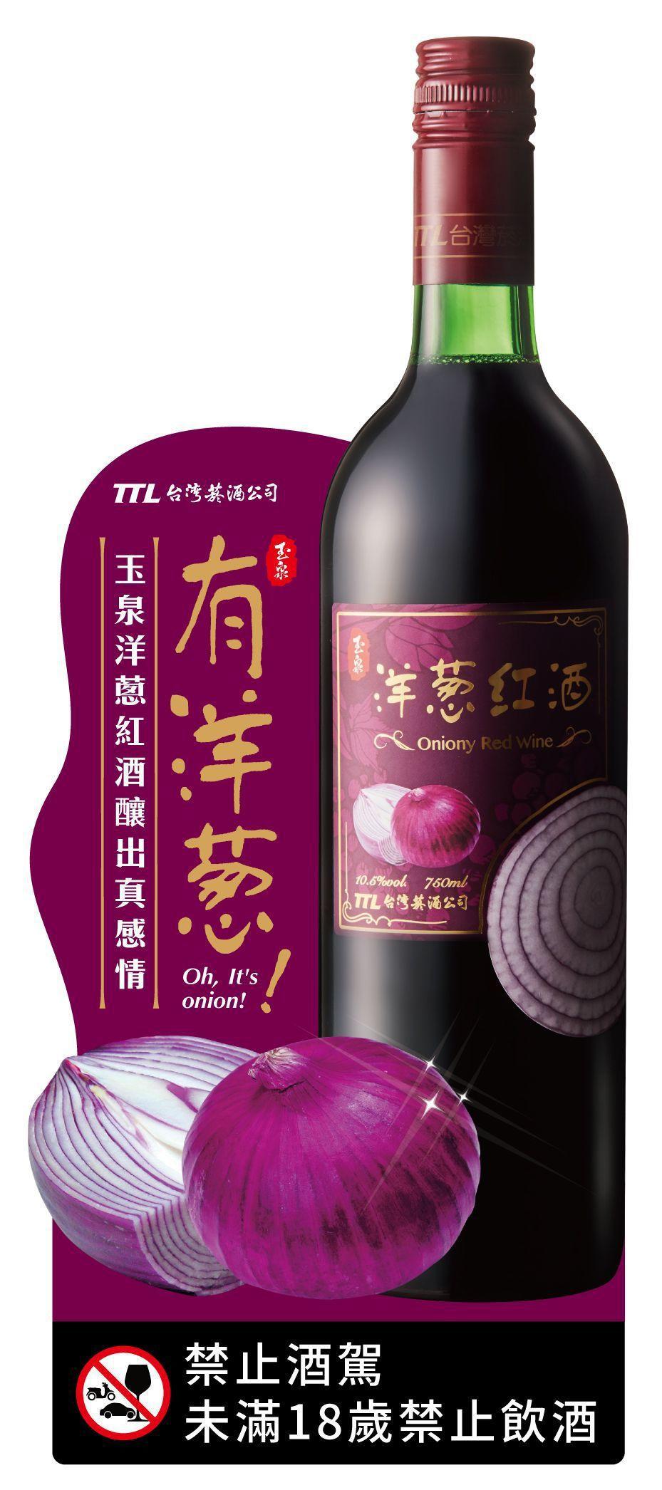 玉泉洋蔥紅酒釀出真感情。台酒/提供
