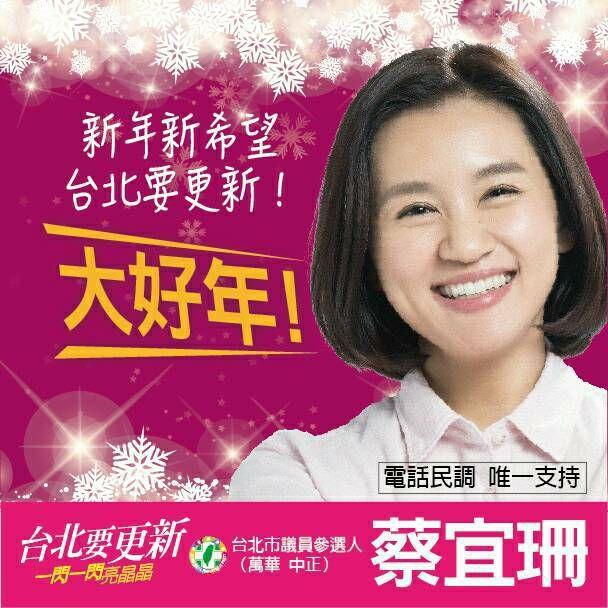民進黨台北市議員擬參選人蔡宜珊。圖/翻攝自蔡宜珊臉書