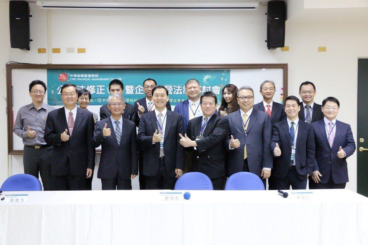 中信金融管理學院「防制洗錢與Fintech金融犯罪專業課程」將邀請台灣法遵專家與...
