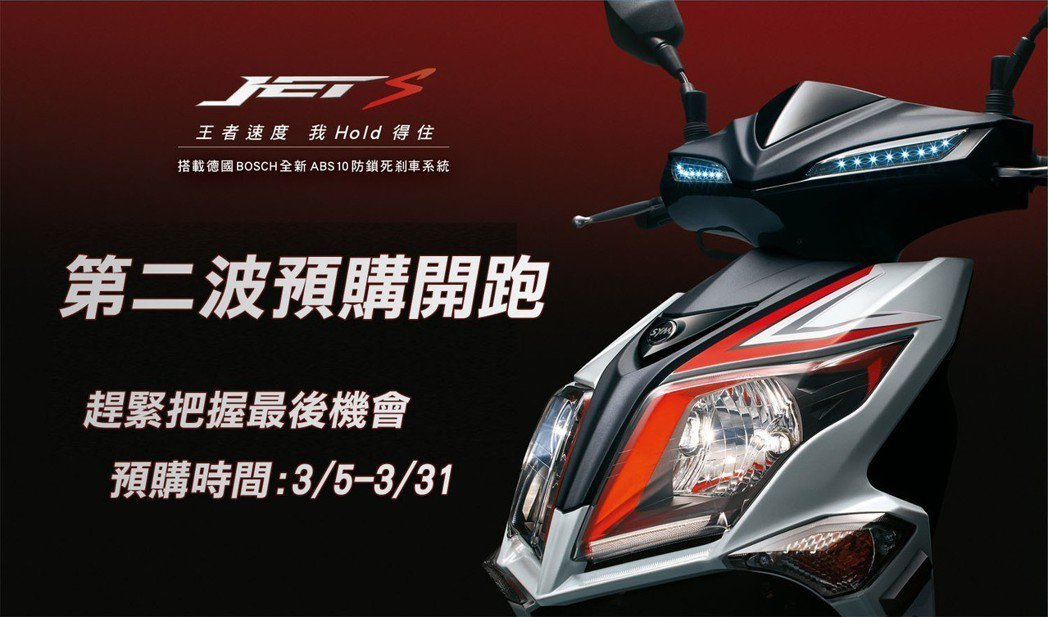 JET ABS預購活動原限量1000台,市場反應超乎預期,一個月內全部完售,3月...