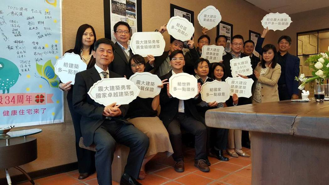 震大建設歡慶34周年,公司同仁共同合影。 震大建設/提供