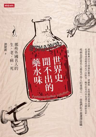 《世界史聞不出的藥水味:那些外國名人的生老病死》書影/時報出版提供