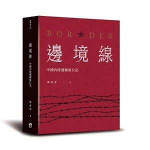 書名:《邊境線:中國內陸邊疆旅行記》作者:柴春芽出版社:遠足文化出版...
