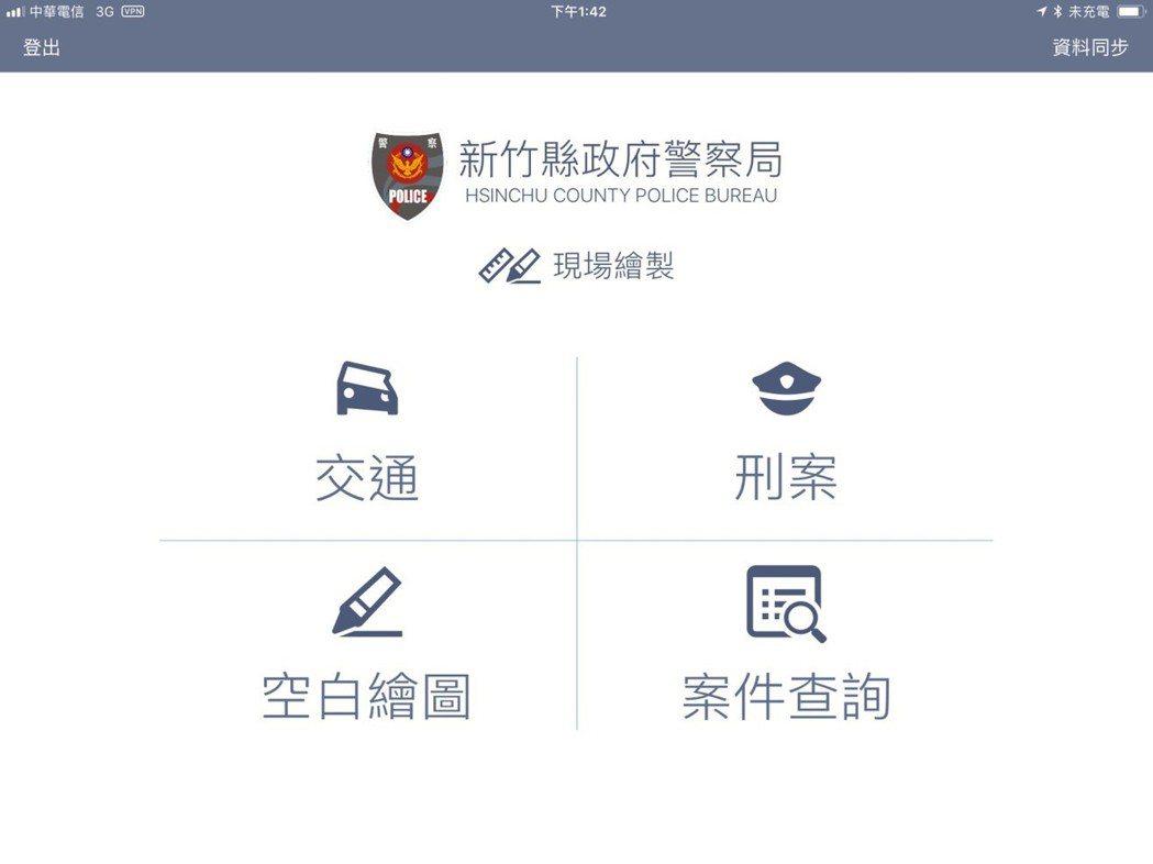 新竹縣政府警察局開發現場繪圖APP,以無紙化模式取代現行紙本手繪作業型態,快速及...