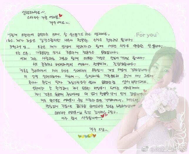 崔智友親筆信證實29日下午結婚。圖/摘自naver
