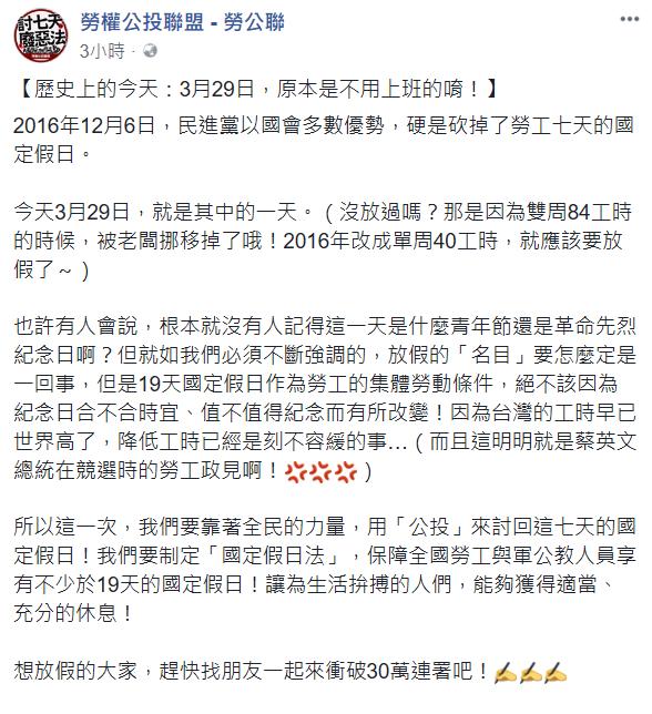 勞權公投聯盟在臉書粉絲頁貼出「歷史上的今天:3月29日,原本是不用上班的唷!」一...