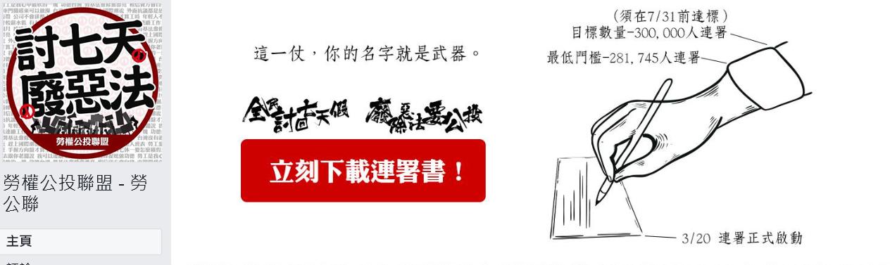 勞權公投聯盟正發起「全民討回7天假」的公投連署。圖/擷取至「勞權公投聯盟」臉書