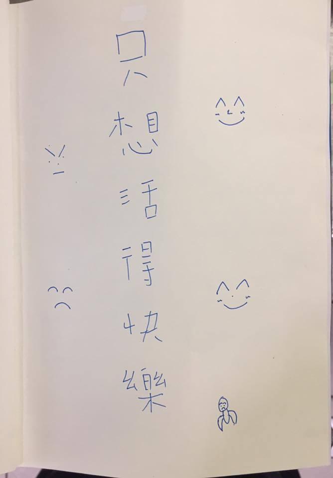 17歲趙姓少女在筆記本上畫笑臉,寫著「只想活得快樂」。記者郭宣彣/翻攝