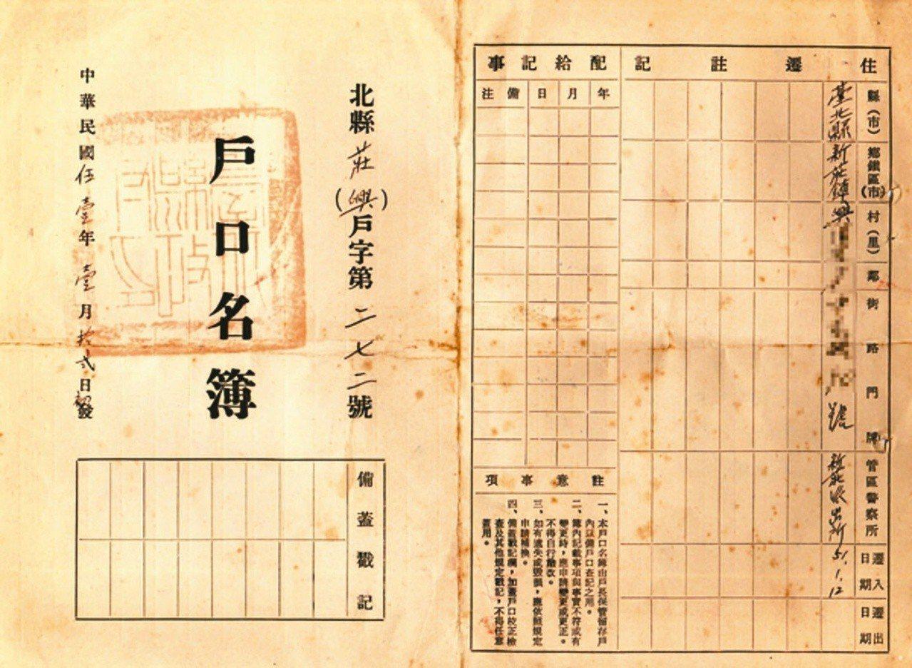 1962年版本戶口名簿。 圖/新北戶政博物館提供