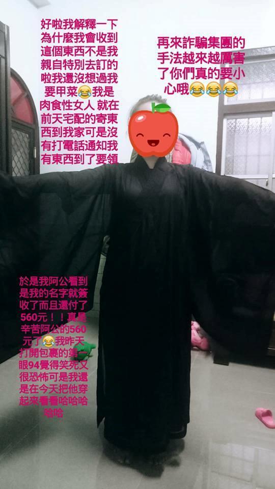 網友被詐騙付款取貨後,打開發現包裹內竟是黑色仙姑道服,尺寸還很合身。圖/取自《爆...