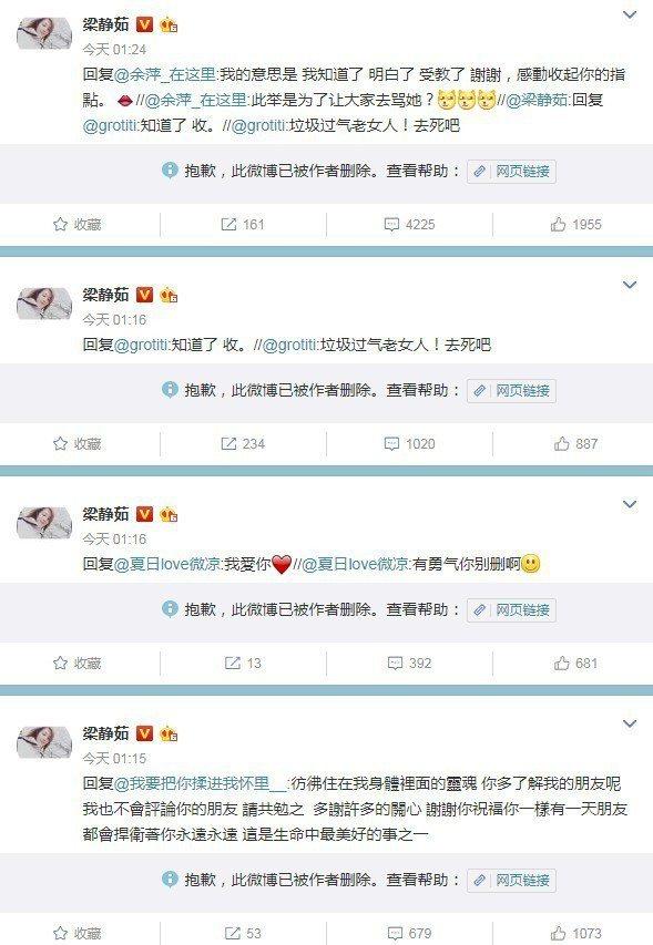 在30日凌晨的貼文中,梁靜茹還針對某些網友留言的意見做回覆,當中竟然有網友對梁靜...