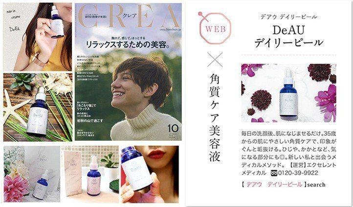圖一:風靡日本的小藍瓶美容液掀起角質保養風潮。
