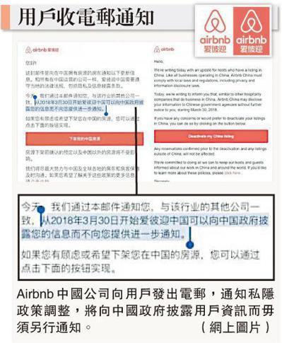 住宿平台網站Airbnb向用戶發通知,為遵守中國大陸的法律規定,從今日起將向大陸...