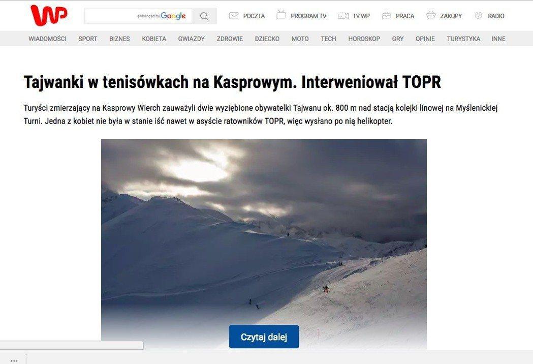 波蘭雪山去年底摔死4人 2台女卻穿運動鞋登山差點凍壞