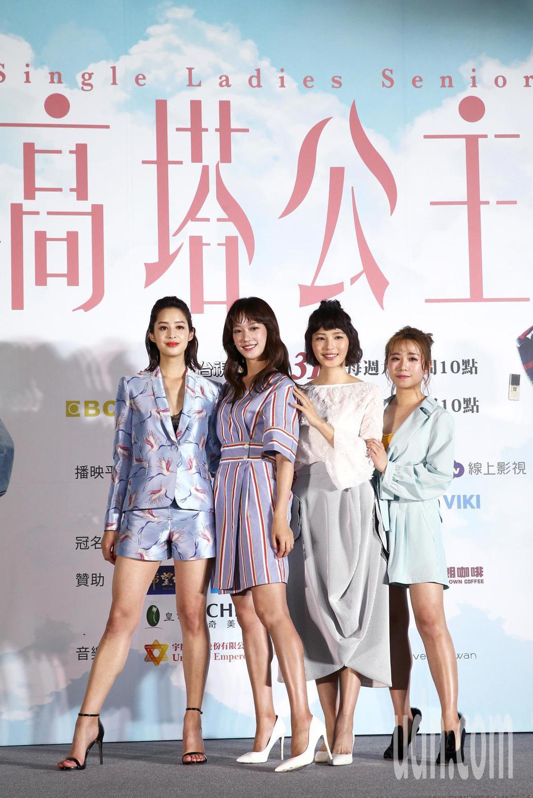 莫允雯(左起)、孟耿如、鄭茵聲與王牧語等演員下午出席高塔公主試片會,大家分享拍片...