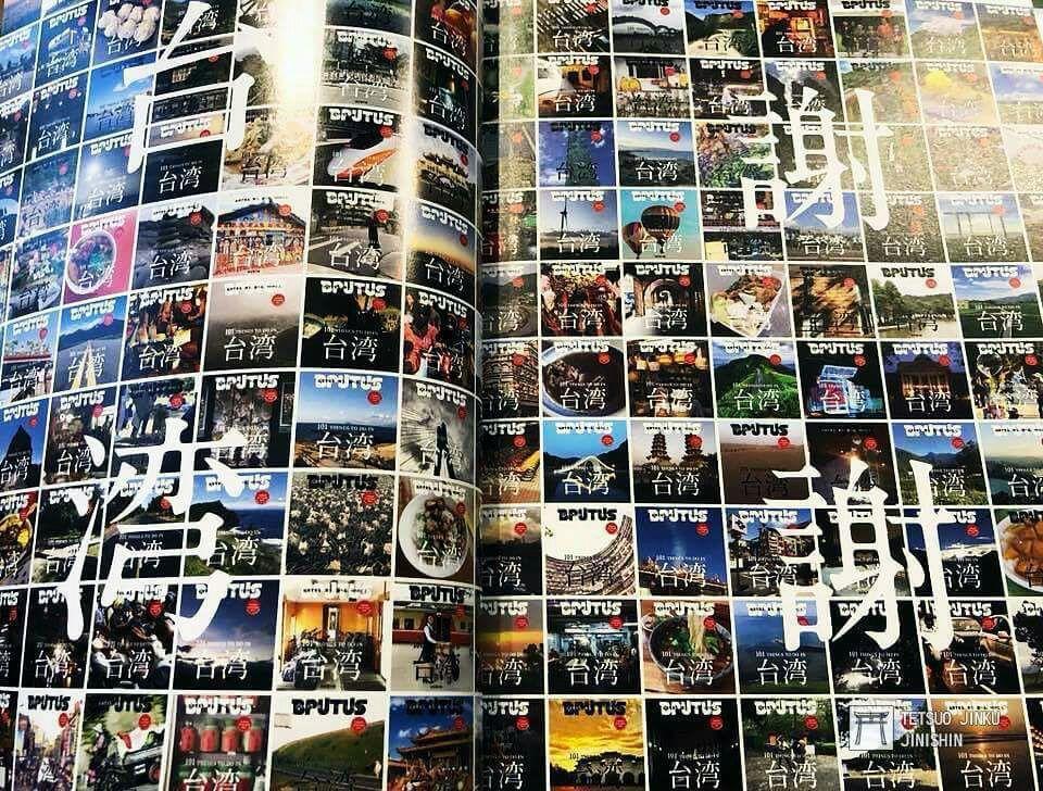 BPUTUS總編輯西田善太,雜誌社都不太樂意見到自己的封面照片被指指點點,但台灣...